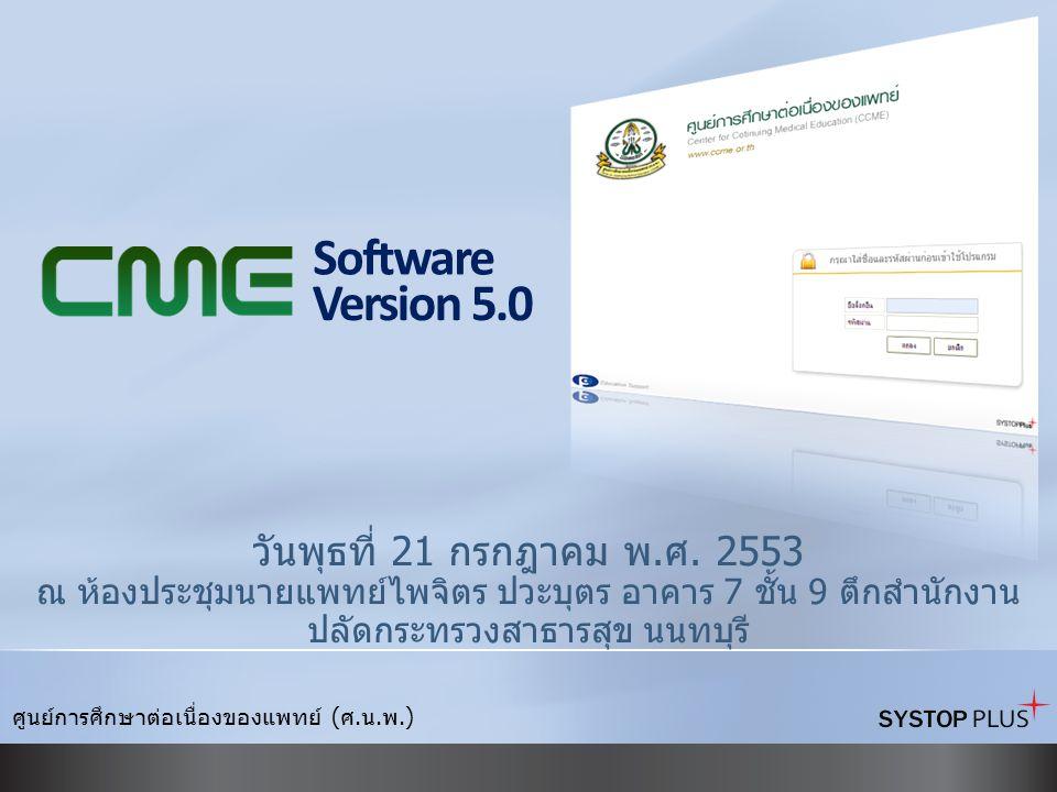 Software Version 5.0 วันพุธที่ 21 กรกฎาคม พ.ศ. 2553