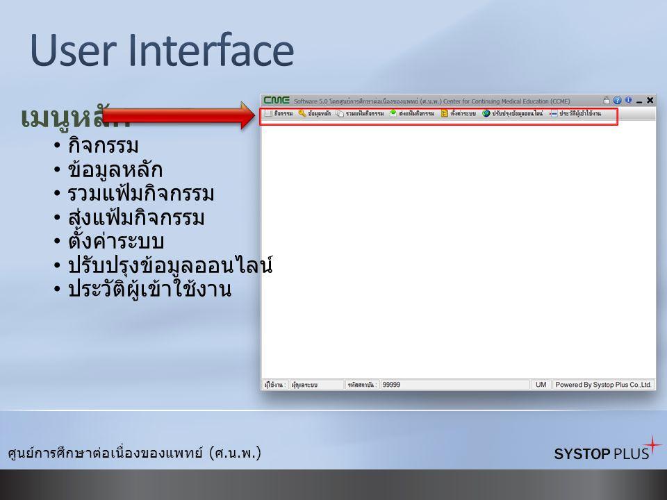User Interface เมนูหลัก กิจกรรม ข้อมูลหลัก รวมแฟ้มกิจกรรม