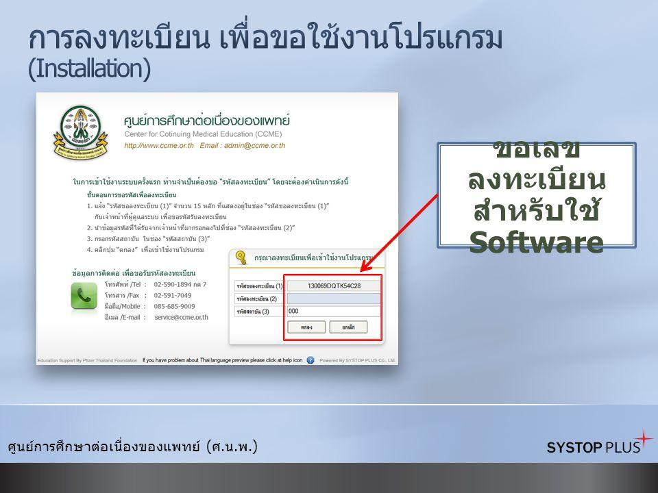 ขอเลขลงทะเบียนสำหรับใช้ Software