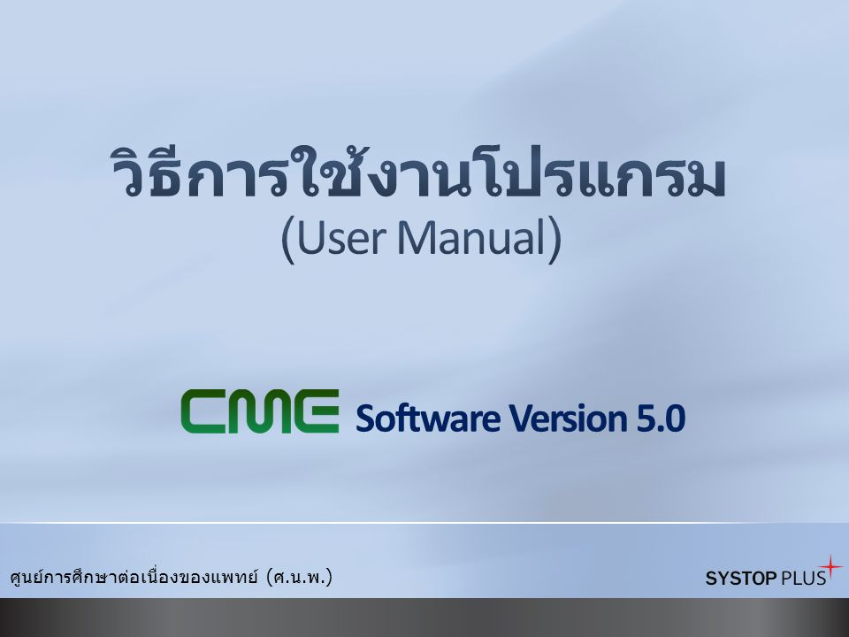 วิธีการใช้งานโปรแกรม (User Manual)