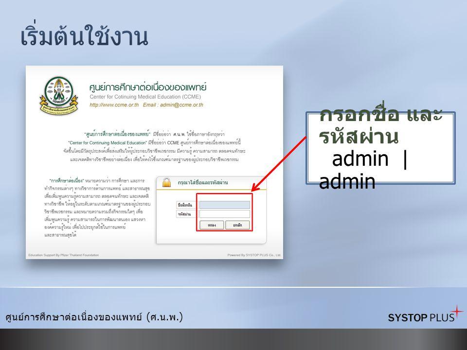 เริ่มต้นใช้งาน กรอกชื่อ และรหัสผ่าน admin | admin