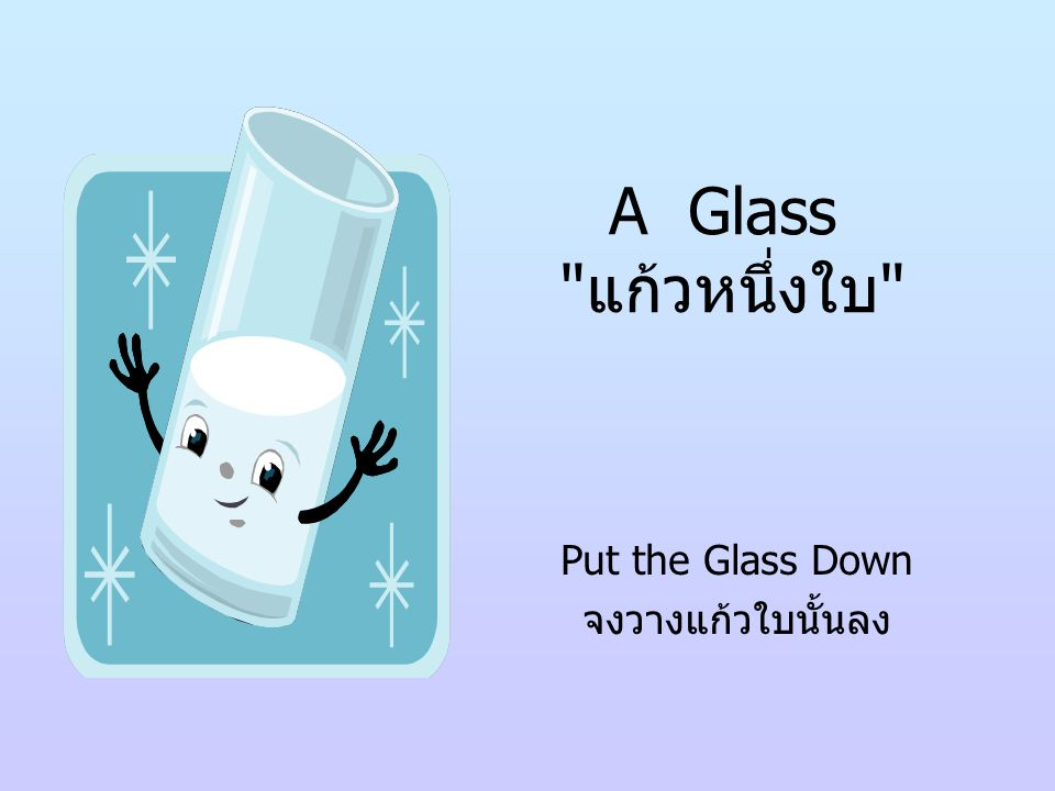 Put the Glass Down จงวางแก้วใบนั้นลง