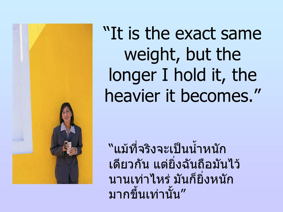 It is the exact same weight, but the longer I hold it, the heavier it becomes.