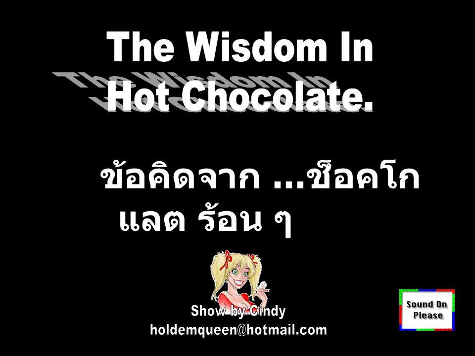 The Wisdom In Hot Chocolate. ข้อคิดจาก ...ช็อคโกแลต ร้อน ๆ