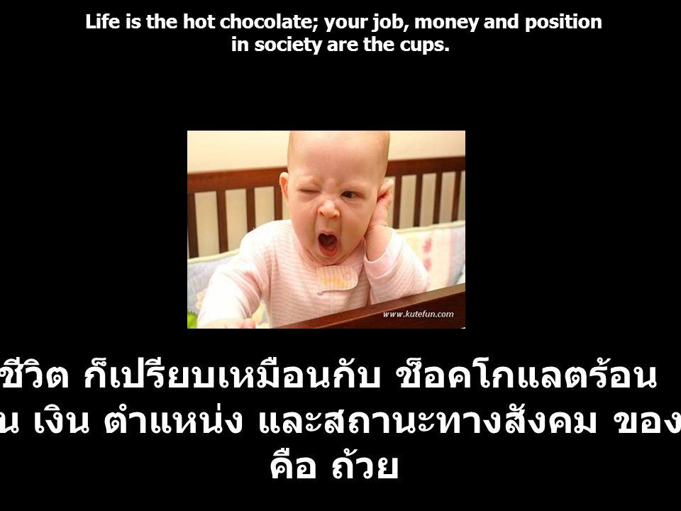 ชีวิต ก็เปรียบเหมือนกับ ช็อคโกแลตร้อน