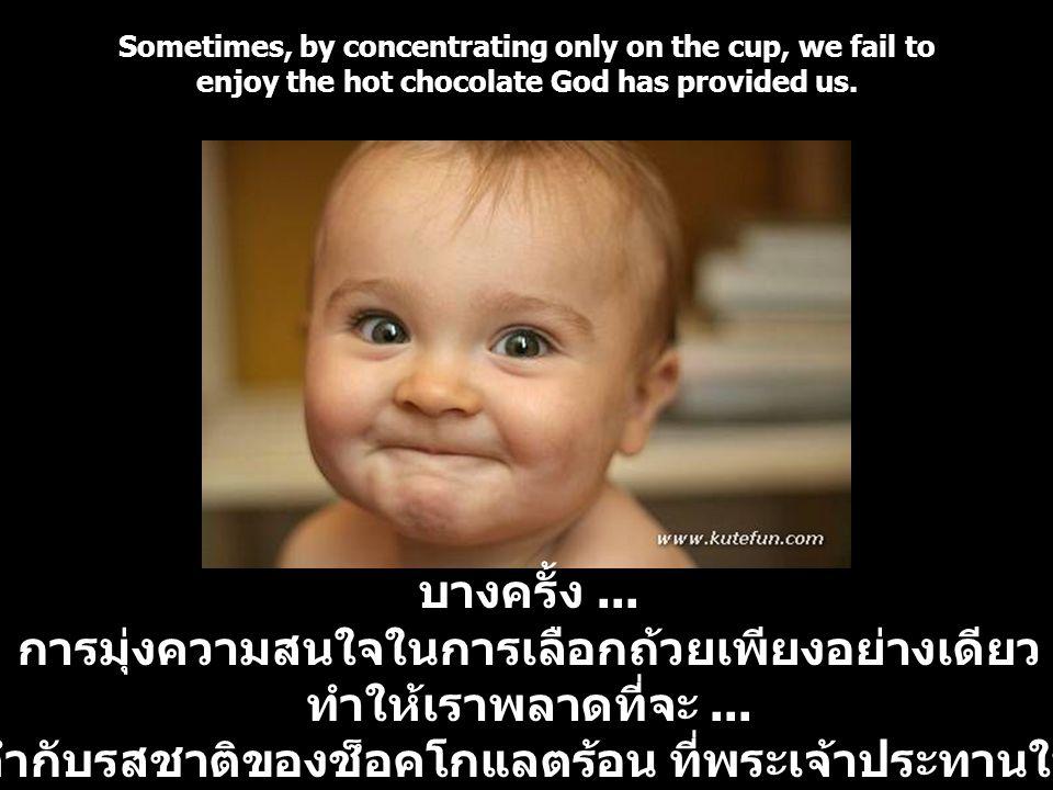การมุ่งความสนใจในการเลือกถ้วยเพียงอย่างเดียว ทำให้เราพลาดที่จะ ...