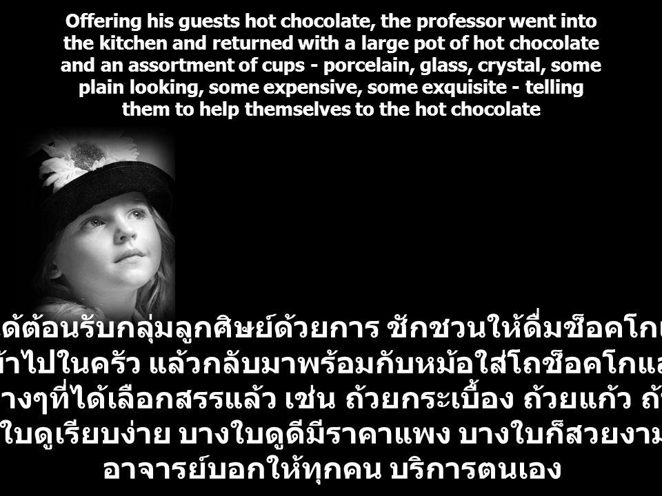 อาจารย์ได้ต้อนรับกลุ่มลูกศิษย์ด้วยการ ชักชวนให้ดื่มช็อคโกแลตร้อน