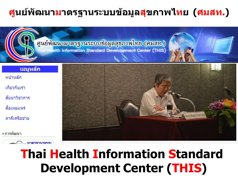 Thai Health Information Standard Development Center (THIS)