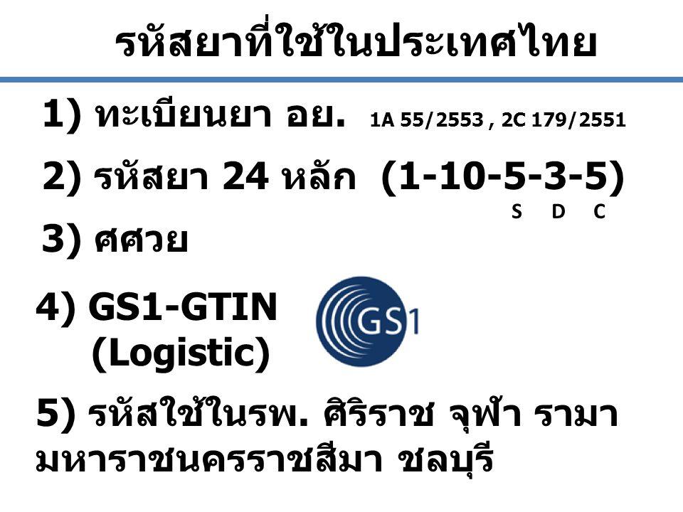รหัสยาที่ใช้ในประเทศไทย