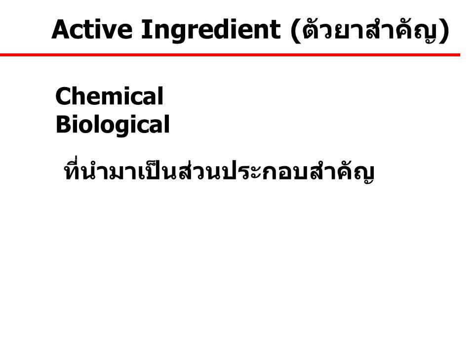 Active Ingredient (ตัวยาสำคัญ)