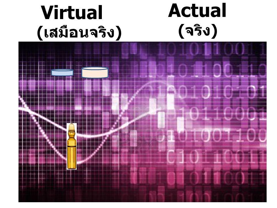 Actual Virtual (จริง) (เสมือนจริง)