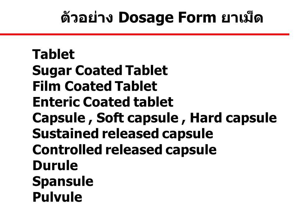 ตัวอย่าง Dosage Form ยาเม็ด