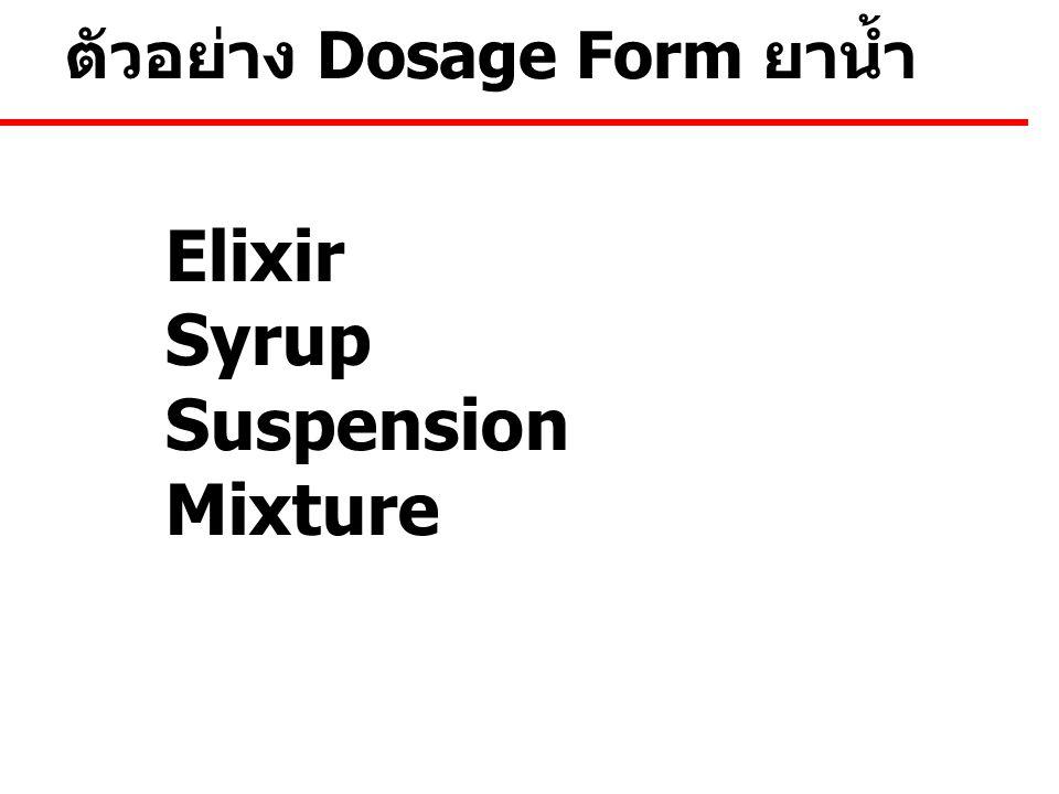ตัวอย่าง Dosage Form ยาน้ำ