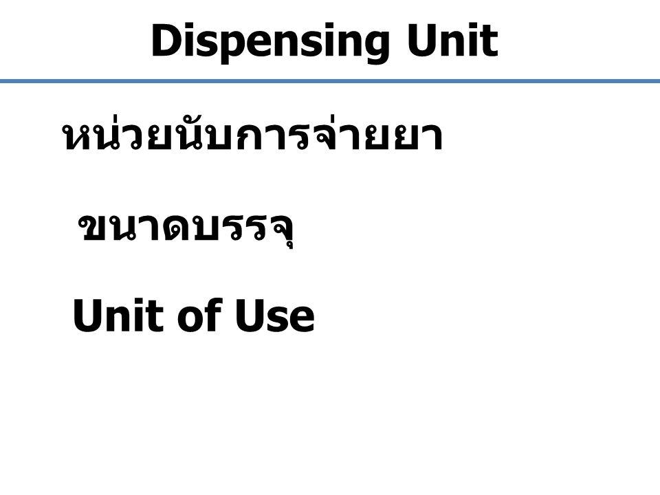 Dispensing Unit หน่วยนับการจ่ายยา ขนาดบรรจุ Unit of Use