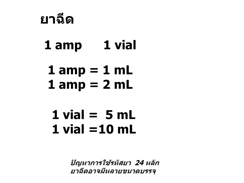 ยาฉีด 1 amp 1 vial 1 amp = 1 mL 1 amp = 2 mL 1 vial = 5 mL