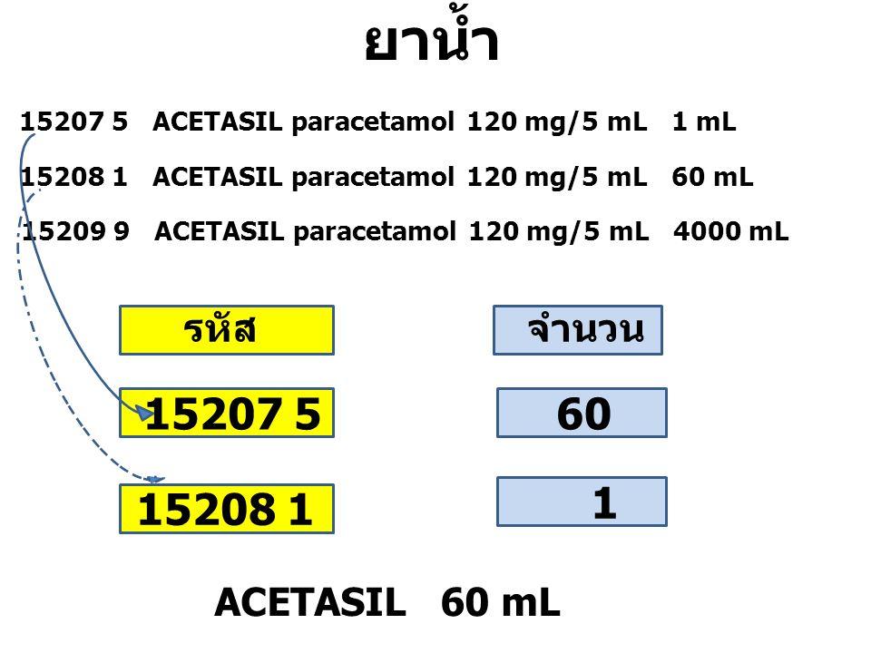 ยาน้ำ 15207 5 60 1 15208 1 รหัส จำนวน ACETASIL 60 mL