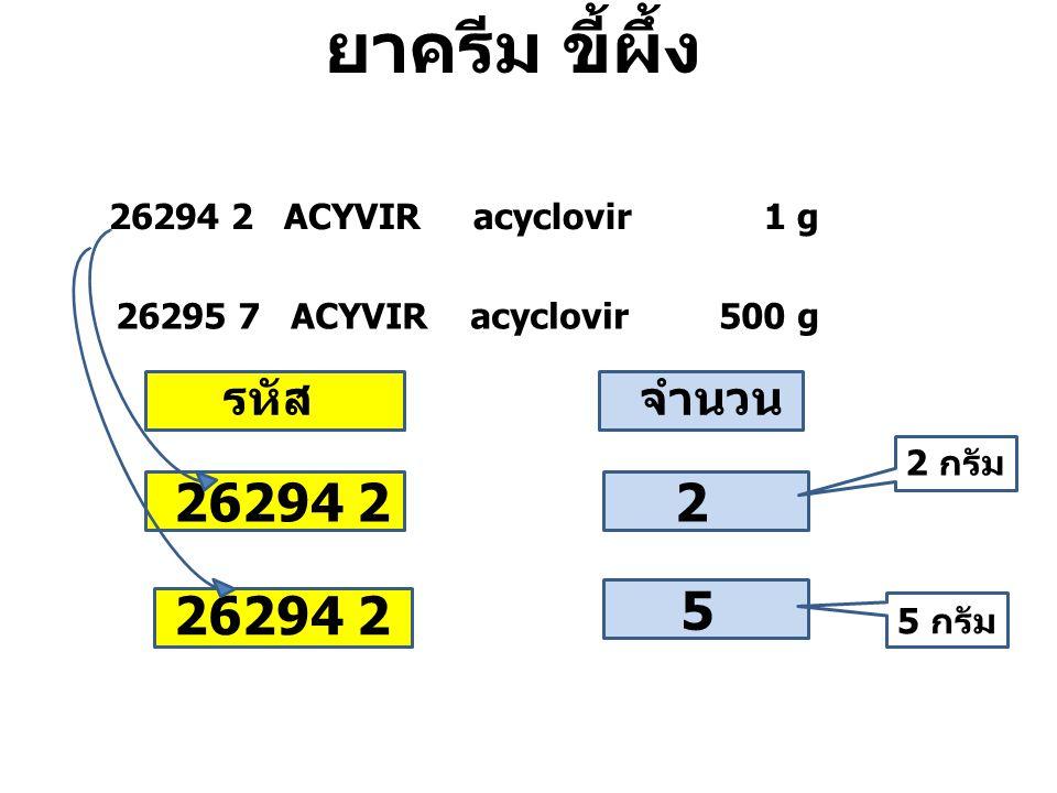ยาครีม ขี้ผึ้ง 26294 2 2 26294 2 5 รหัส จำนวน