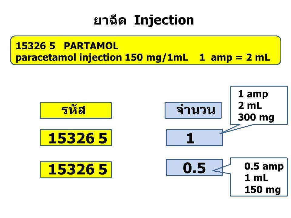 15326 5 1 15326 5 0.5 ยาฉีด Injection รหัส จำนวน 15326 5 PARTAMOL