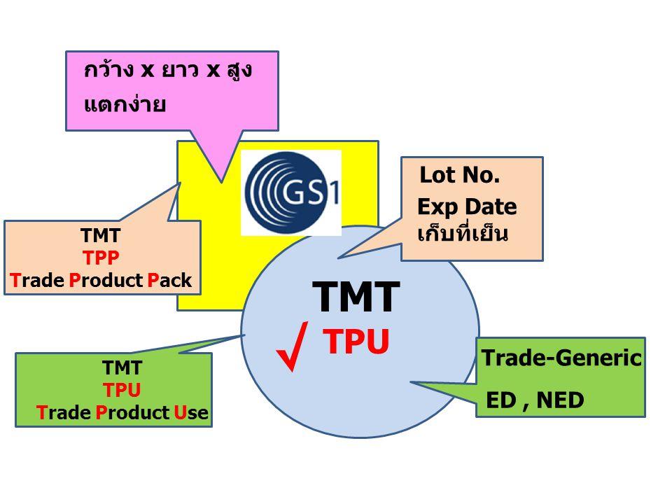 TMT TPU กว้าง x ยาว x สูง แตกง่าย Lot No. Exp Date เก็บที่เย็น