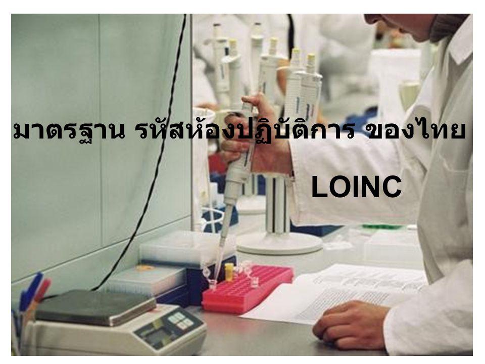 มาตรฐาน รหัสห้องปฏิบัติการ ของไทย