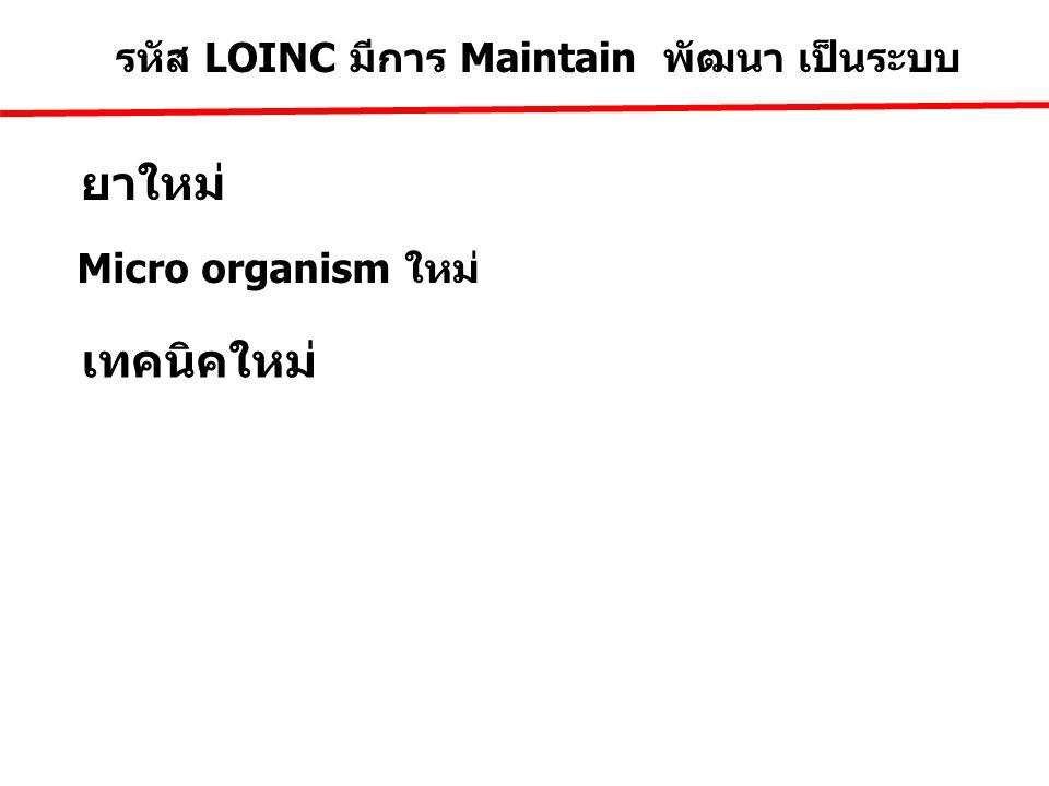 ยาใหม่ เทคนิคใหม่ รหัส LOINC มีการ Maintain พัฒนา เป็นระบบ