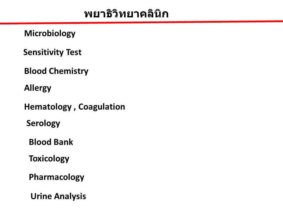 พยาธิวิทยาคลินิก Microbiology Sensitivity Test Blood Chemistry Allergy