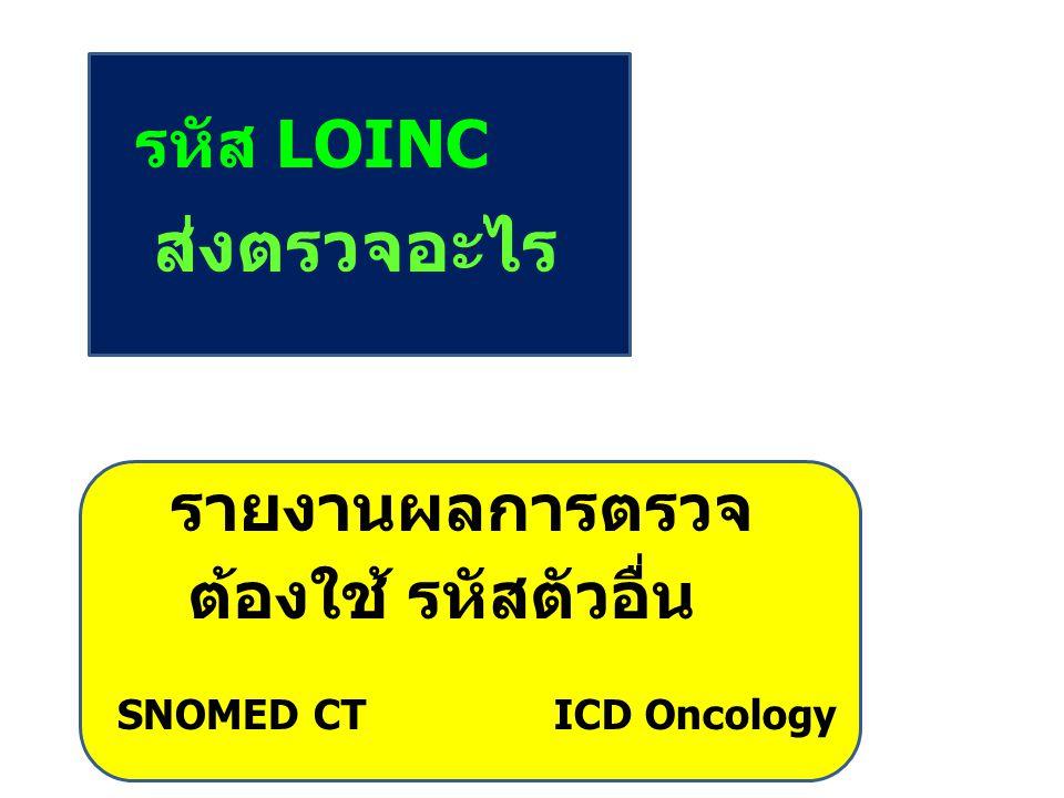 ส่งตรวจอะไร รหัส LOINC รายงานผลการตรวจ ต้องใช้ รหัสตัวอื่น SNOMED CT