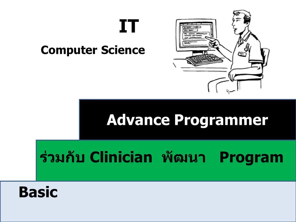 ร่วมกับ Clinician พัฒนา Program