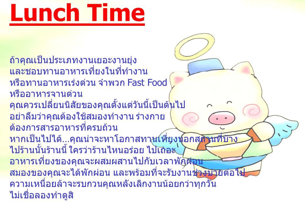 Lunch Time ถ้าคุณเป็นประเภทงานเยอะงานยุ่ง