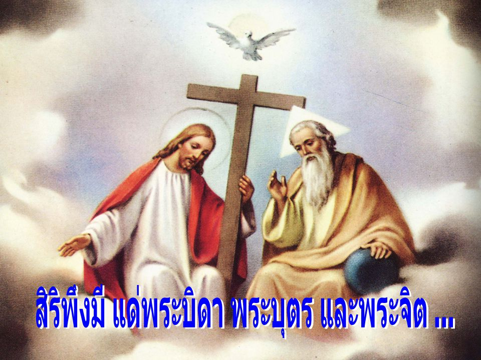สิริพึงมี แด่พระบิดา พระบุตร และพระจิต ...