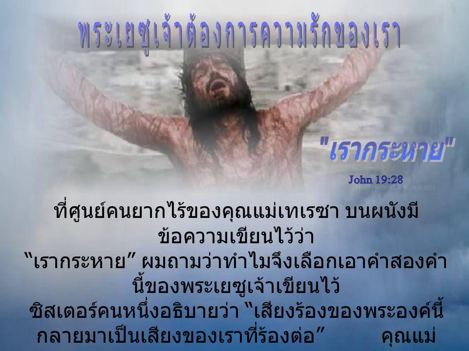 พระเยซูเจ้าต้องการความรักของเรา
