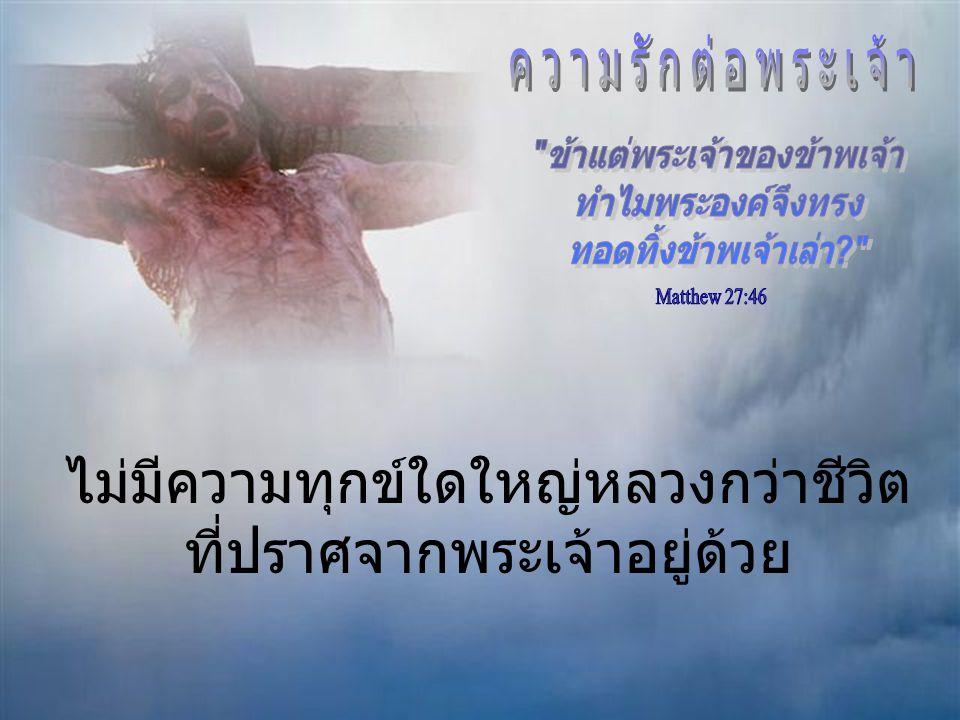 ข้าแต่พระเจ้าของข้าพเจ้า