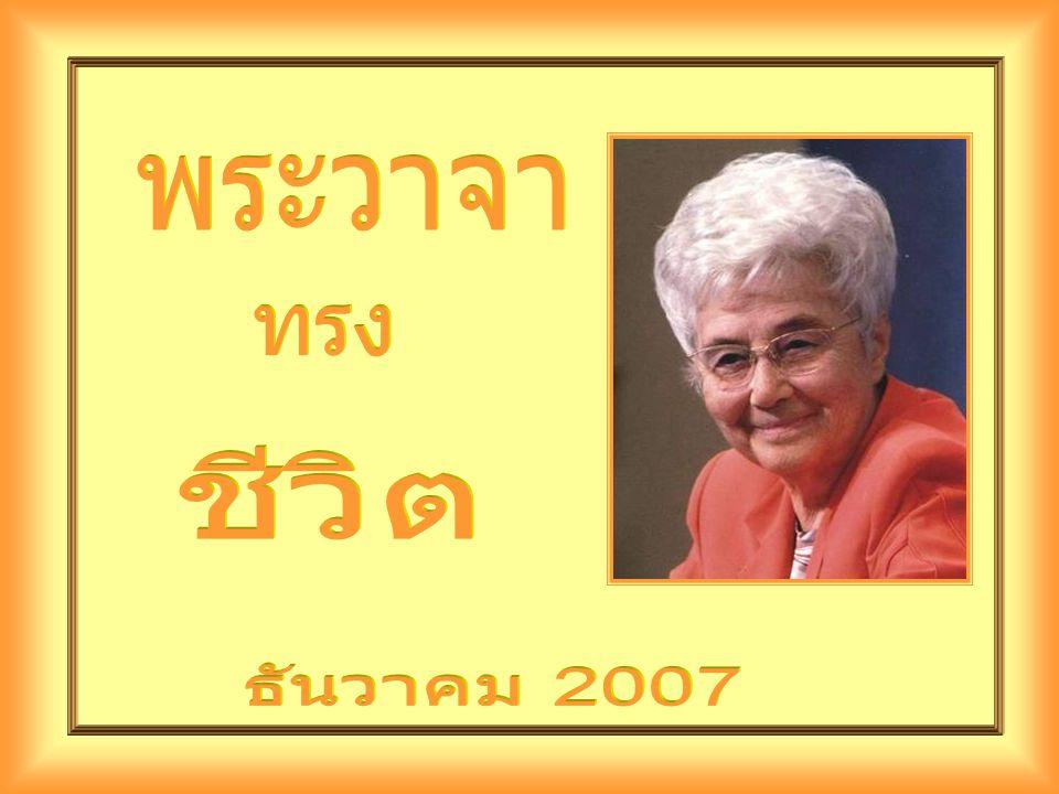 พระวาจา ทรง ชีวิต ธันวาคม 2007