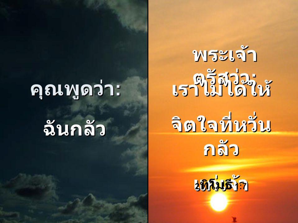 พระเจ้าตรัสว่า: คุณพูดว่า: เราไม่ได้ให้ จิตใจที่หวั่นกลัว