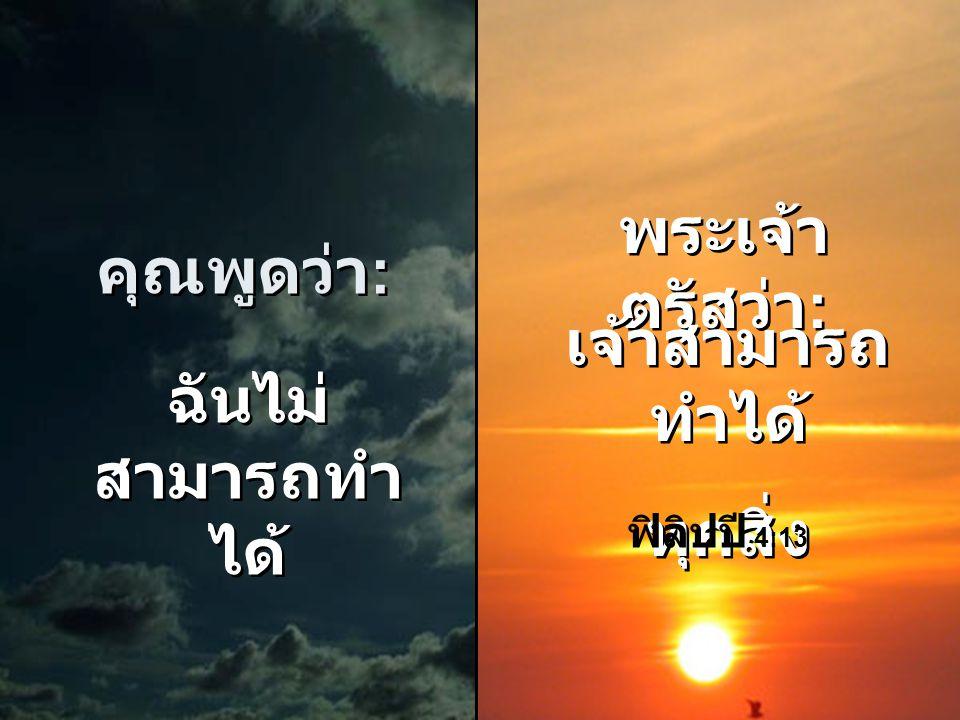 พระเจ้าตรัสว่า: คุณพูดว่า: เจ้าสามารถทำได้ ทุกสิ่ง ฉันไม่สามารถทำได้