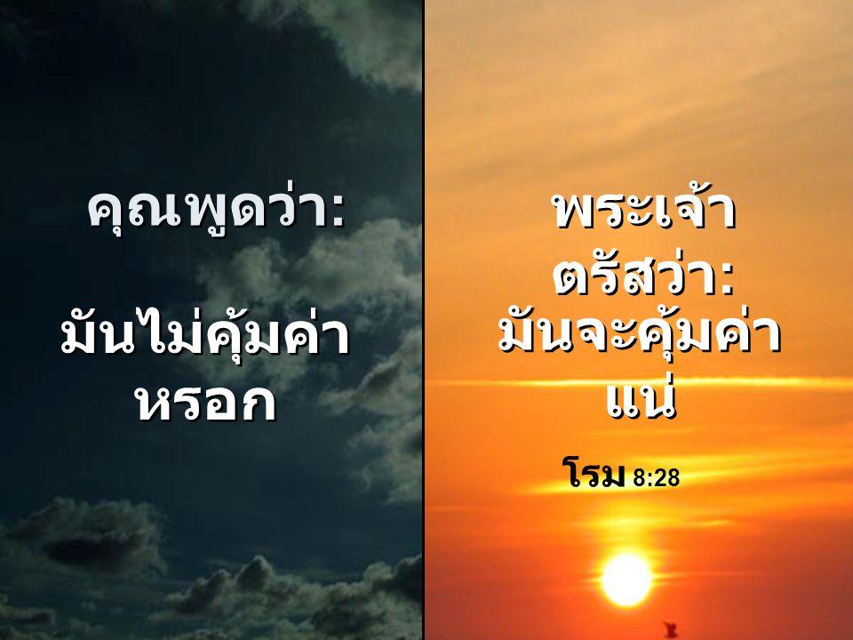 คุณพูดว่า: พระเจ้าตรัสว่า: มันไม่คุ้มค่าหรอก มันจะคุ้มค่าแน่