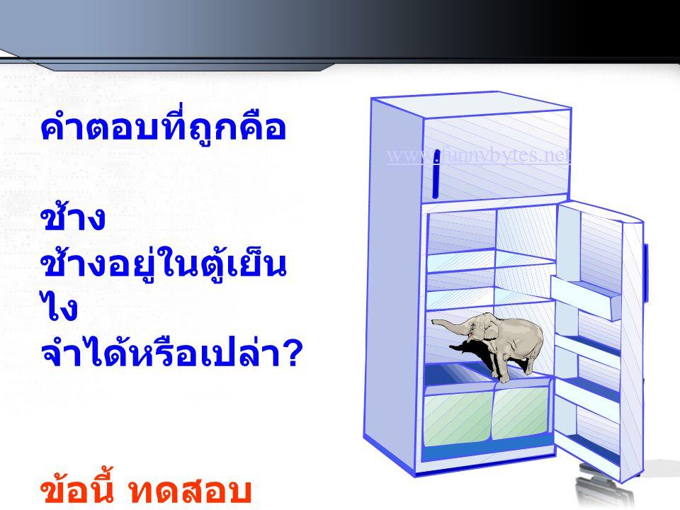 คำตอบที่ถูกคือ ช้าง ช้างอยู่ในตู้เย็นไง จำได้หรือเปล่า