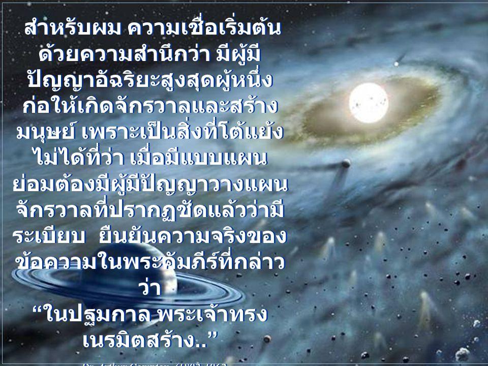 ในปฐมกาล พระเจ้าทรงเนรมิตสร้าง..