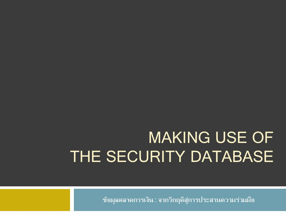 making use of the security database