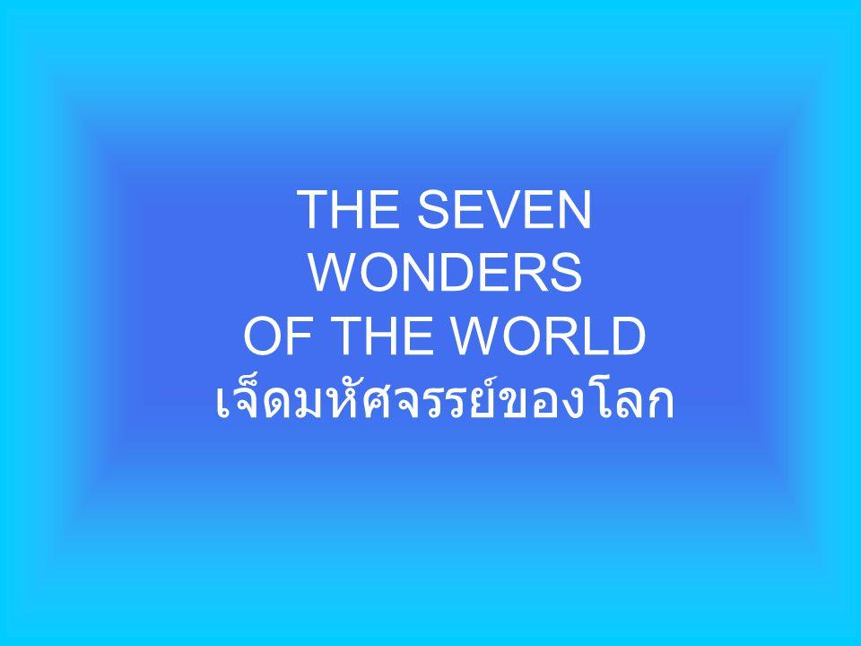 THE SEVEN WONDERS OF THE WORLD เจ็ดมหัศจรรย์ของโลก