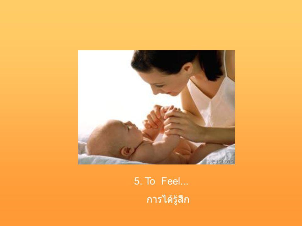 5. To Feel... การได้รู้สึก