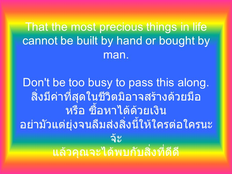 That the most precious things in life cannot be built by hand or bought by man.