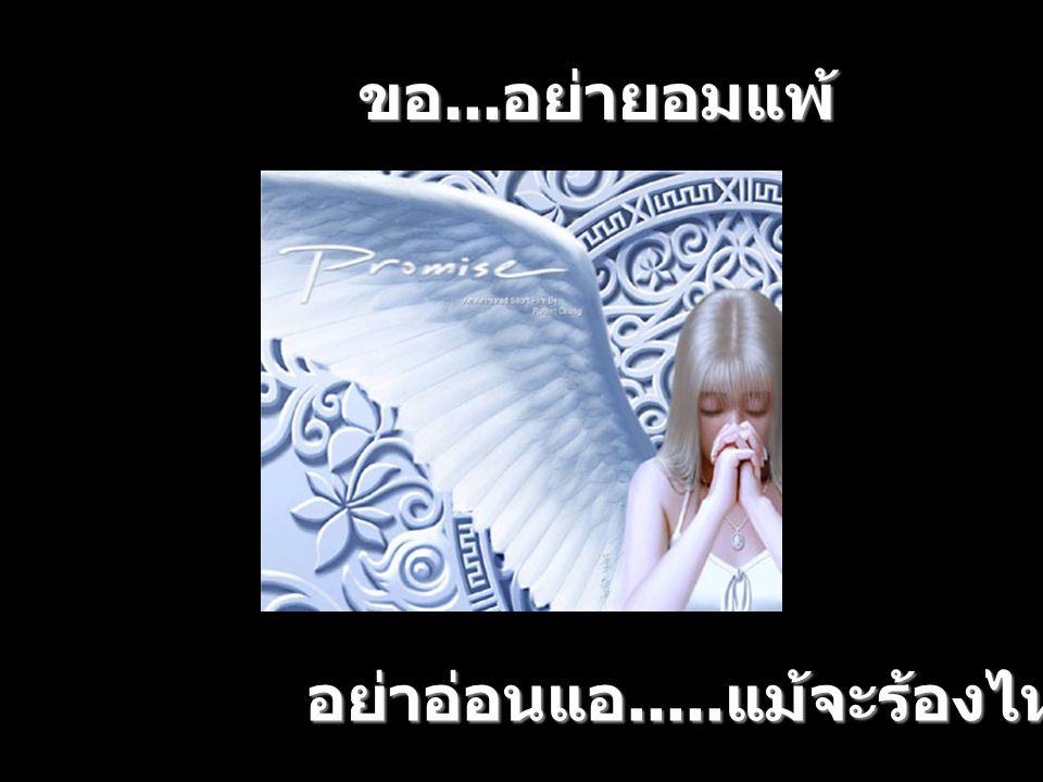 ขอ...อย่ายอมแพ้ อย่าอ่อนแอ.....แม้จะร้องไห้