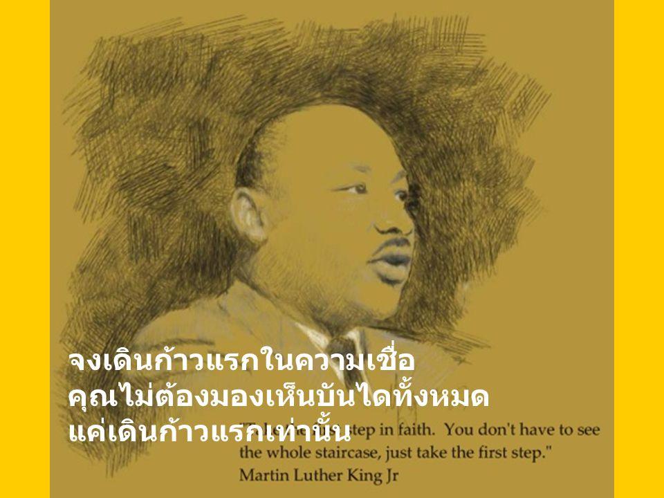 จงเดินก้าวแรกในความเชื่อ