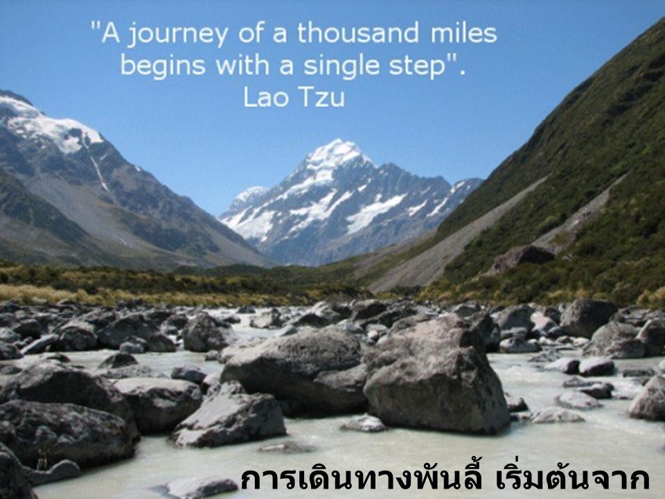 การเดินทางพันลี้ เริ่มต้นจากก้าวแรก