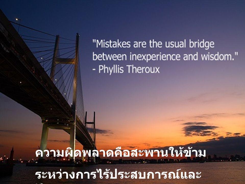 ความผิดพลาดคือสะพานให้ข้าม