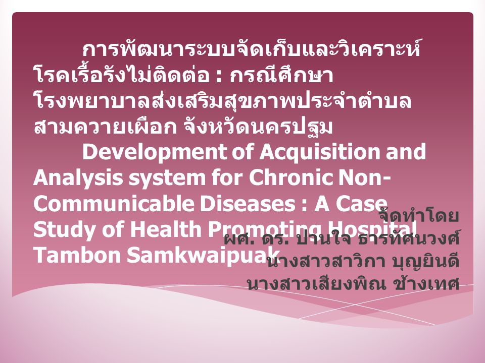 การพัฒนาระบบจัดเก็บและวิเคราะห์โรคเรื้อรังไม่ติดต่อ : กรณีศึกษาโรงพยาบาลส่งเสริมสุขภาพประจำตำบลสามควายเผือก จังหวัดนครปฐม