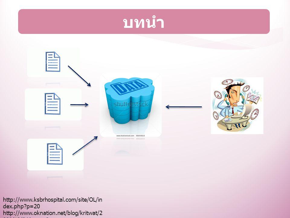 บทนำ http://www.ksbrhospital.com/site/OL/index.php p=20