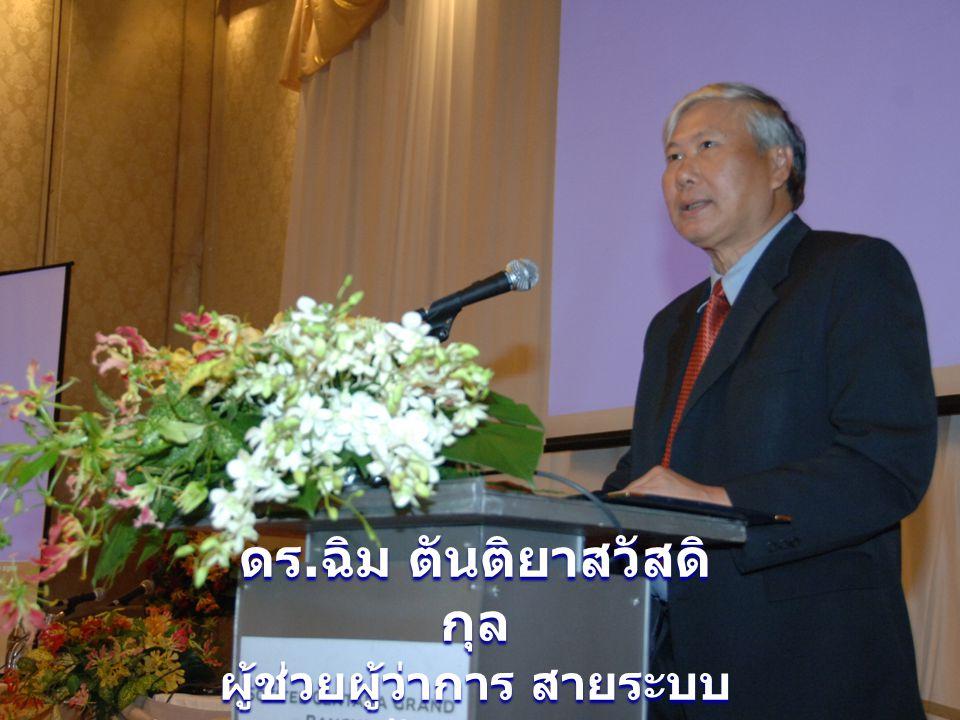 ดร.ฉิม ตันติยาสวัสดิกุล ผู้ช่วยผู้ว่าการ สายระบบข้อสนเทศ