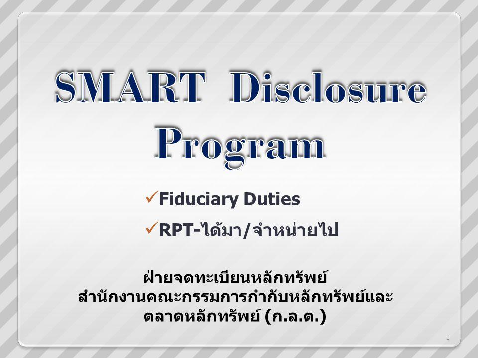 SMART Disclosure Program